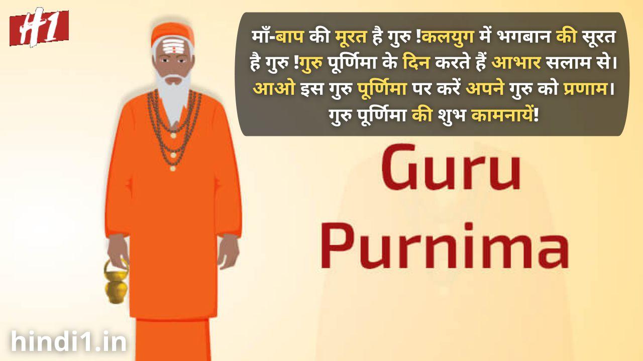 guru purnima quotes2