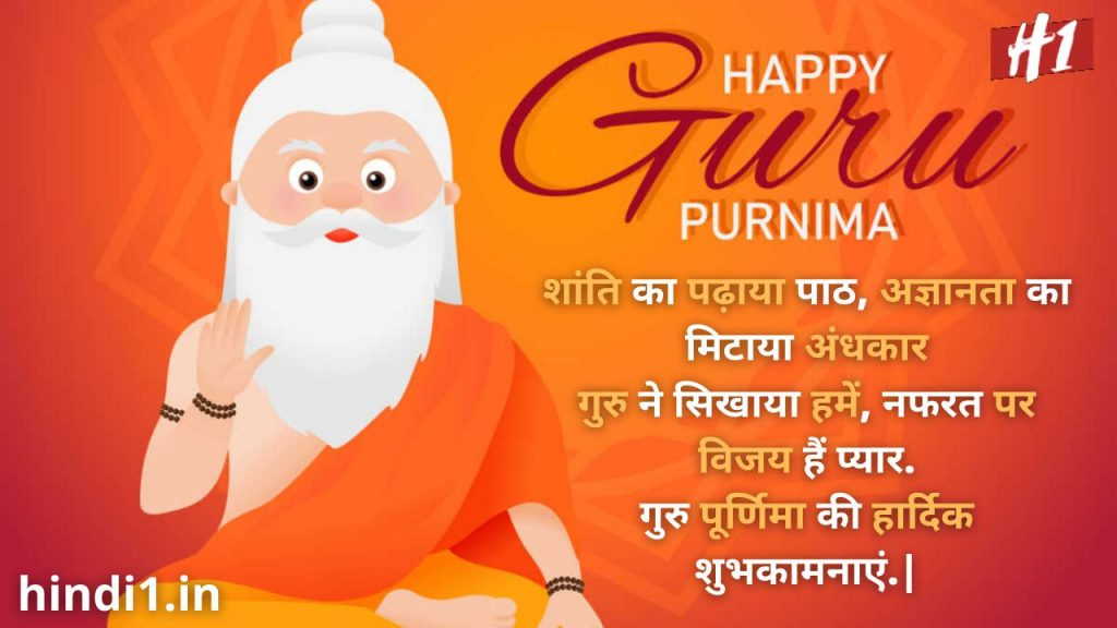 guru purnima quotes1