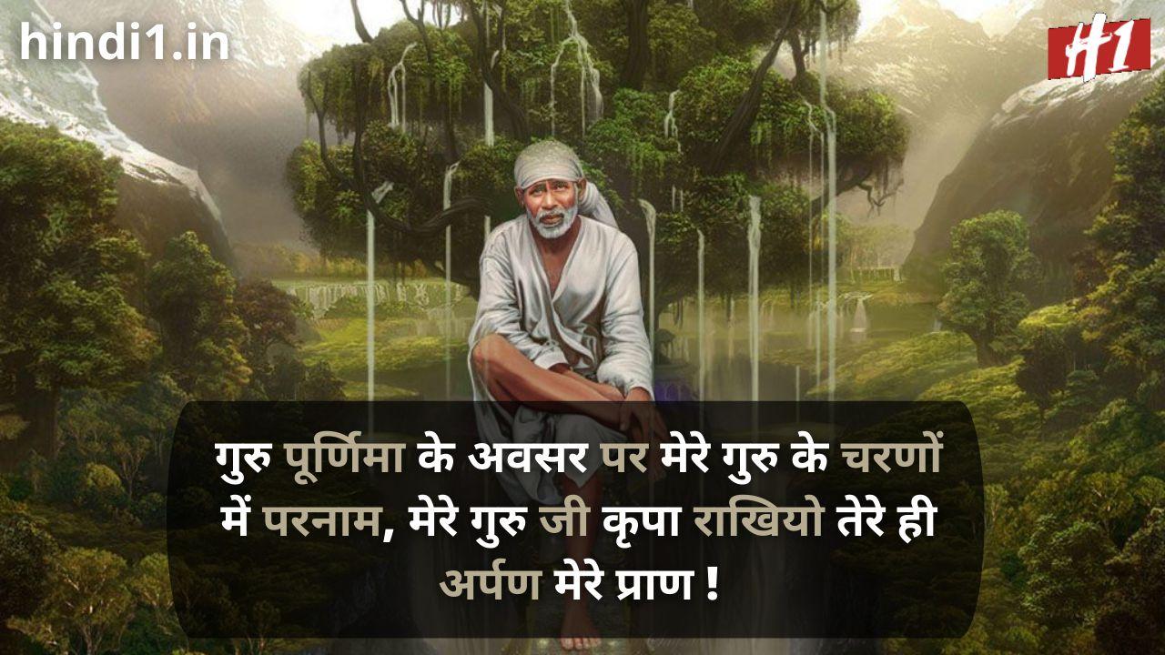 guru purnima in hindi1