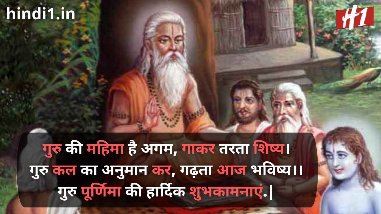 guru purnima images5