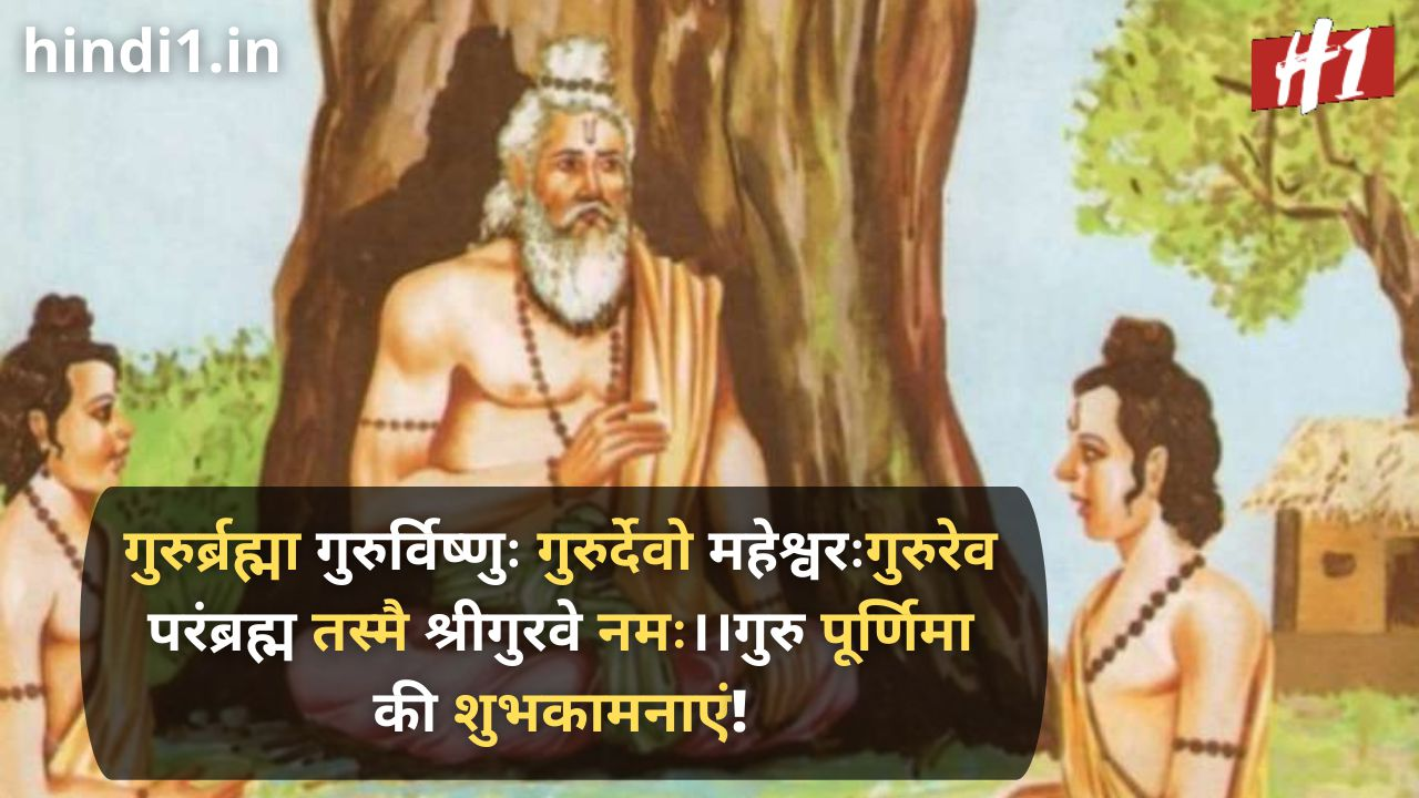 guru purnima quotes5