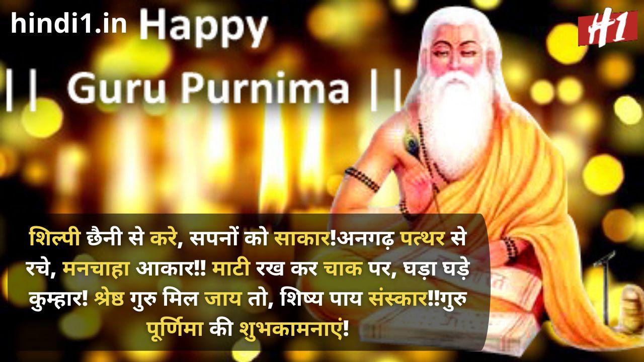 guru purnima images2