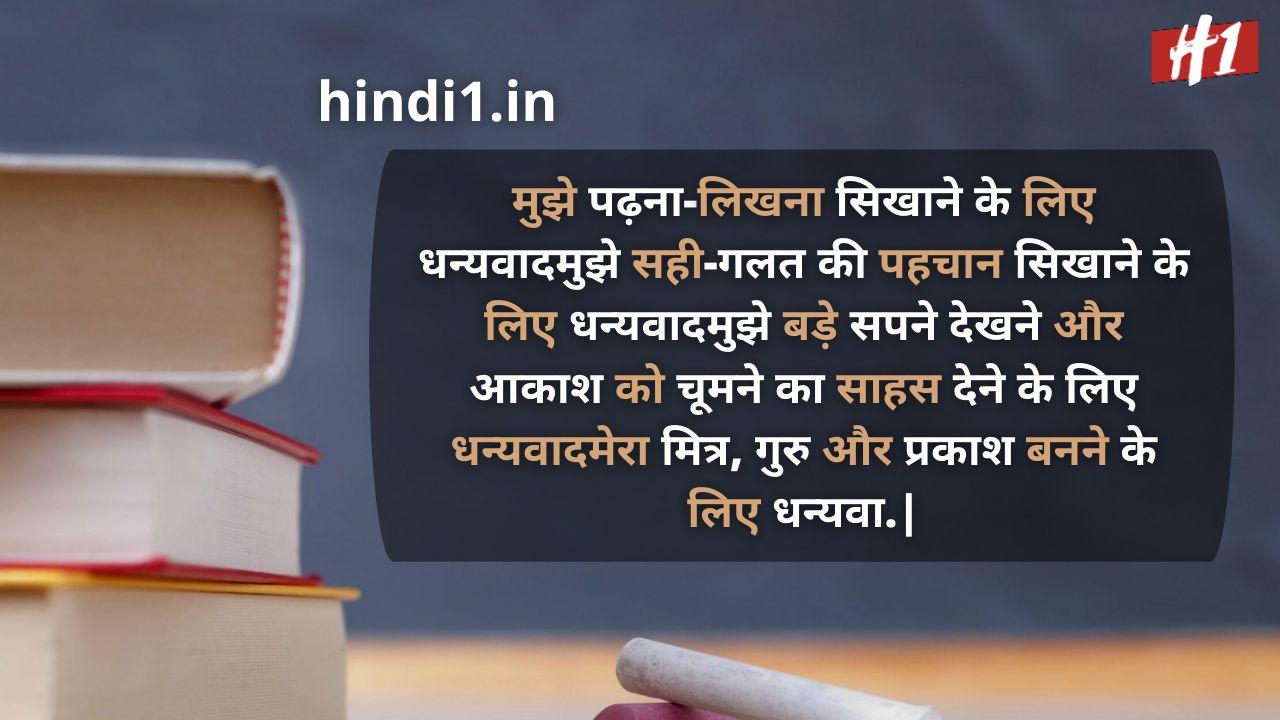 teacher status in hindi2