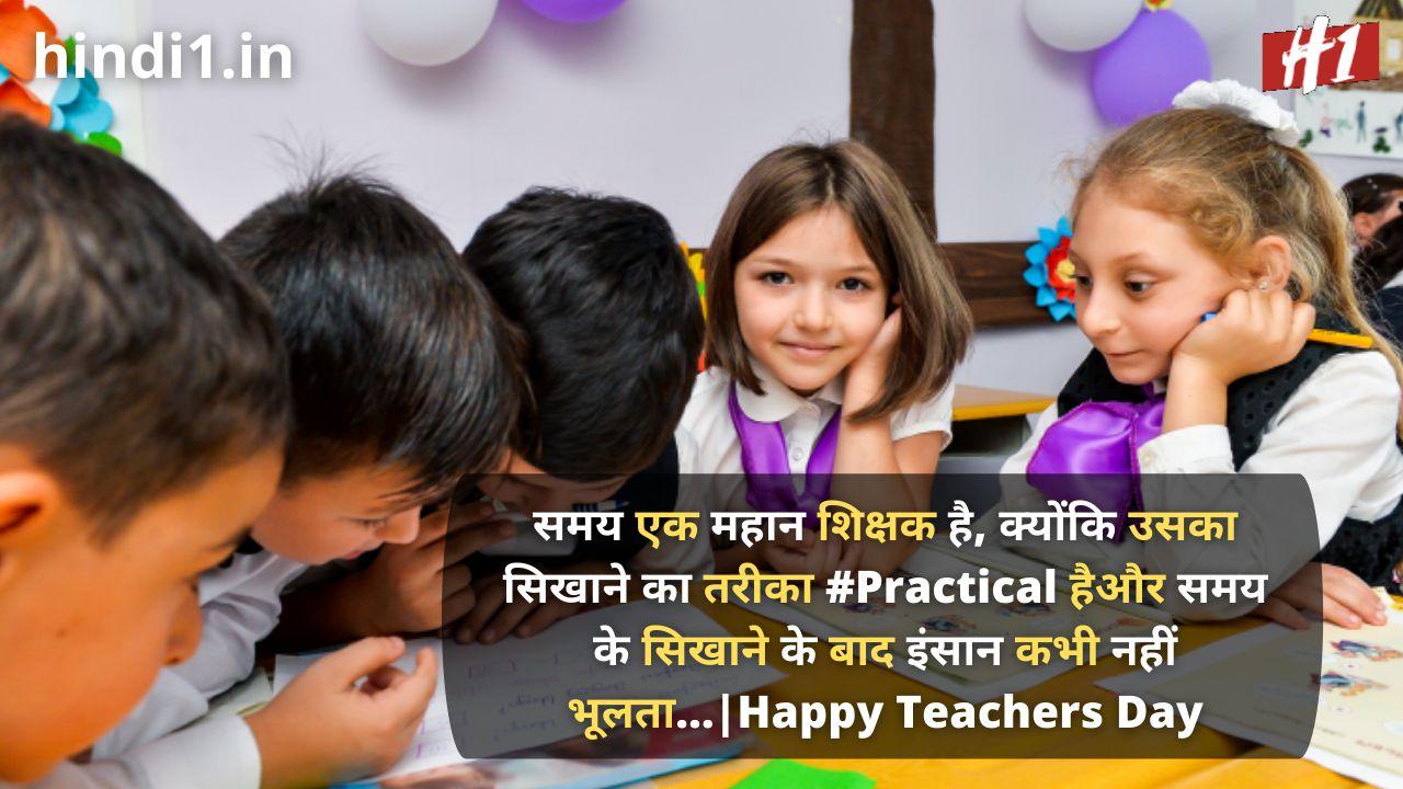 teacher status in hindi4