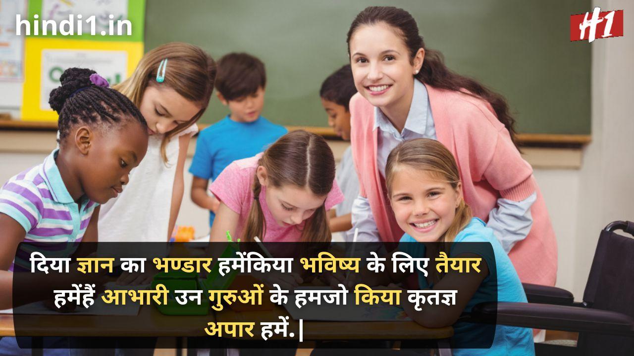 teacher status in hindi6