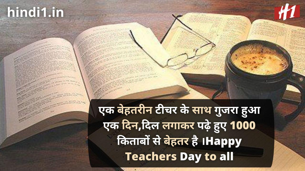 teacher status in hindi7