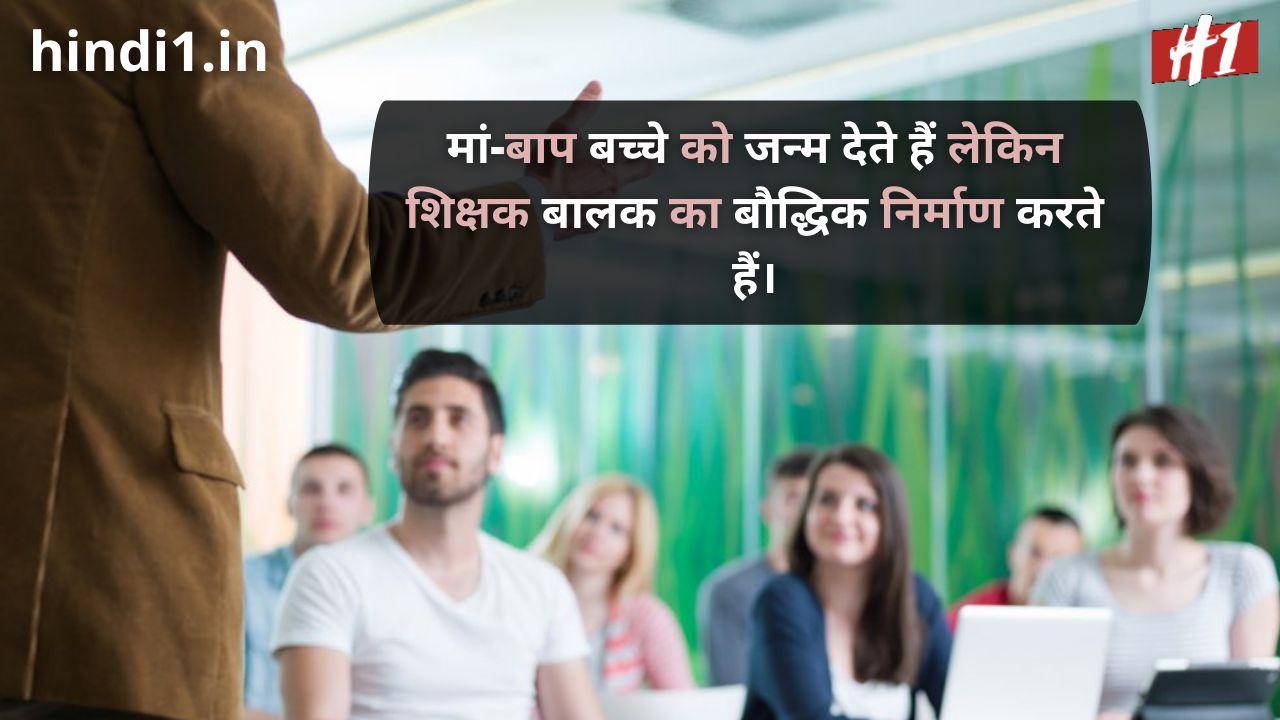 one line status for teacher