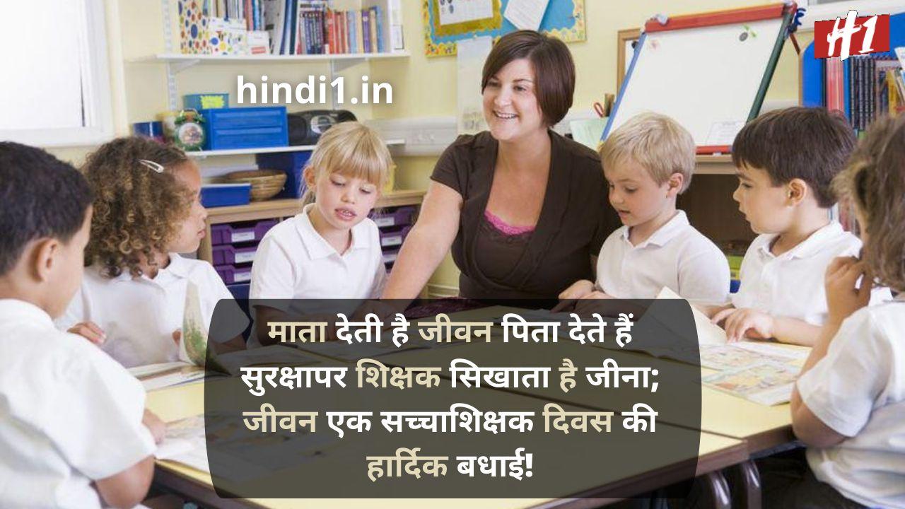 teachers day shayari in hindi1