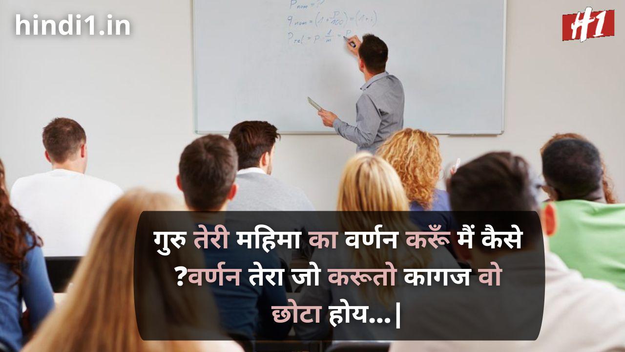 one line status for teacher3