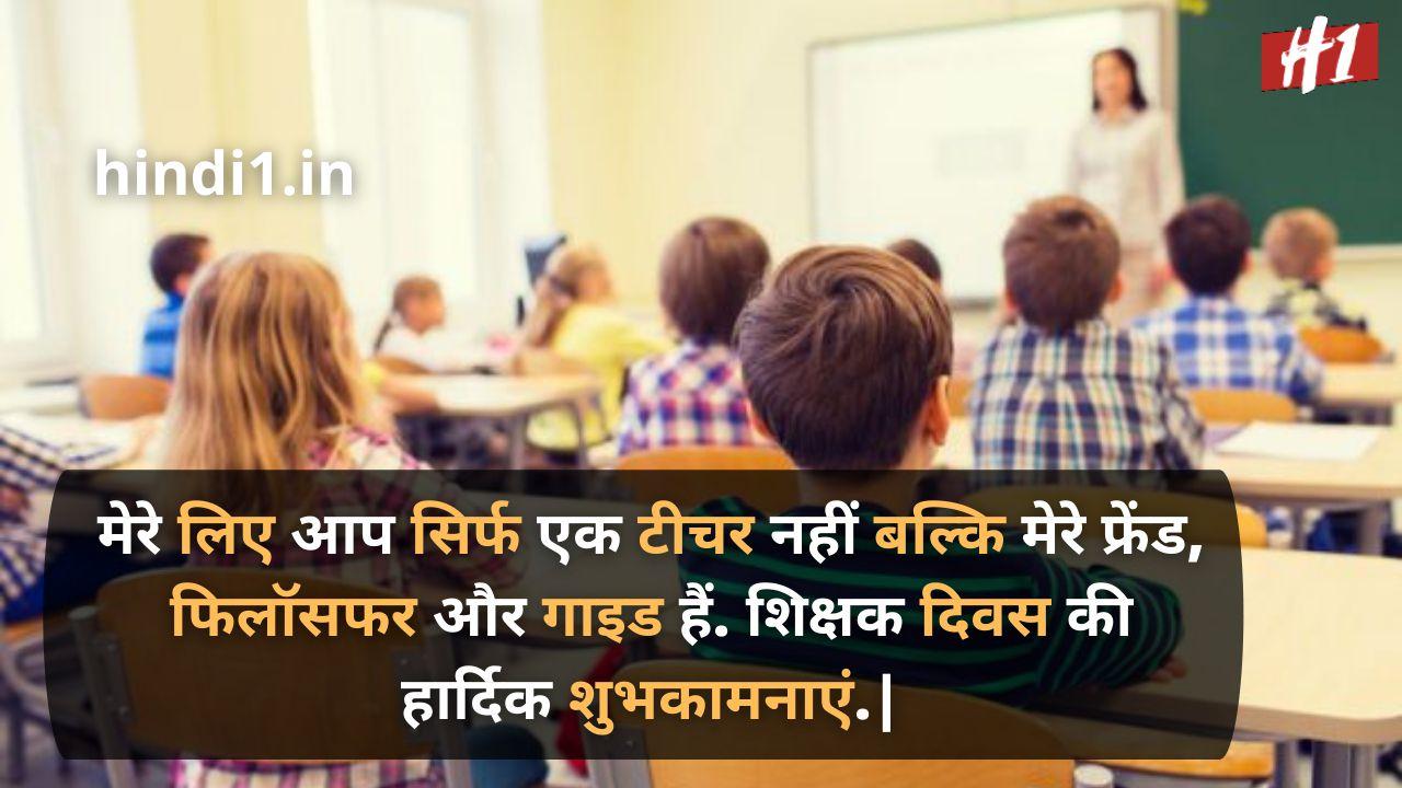 one line status for teacher6