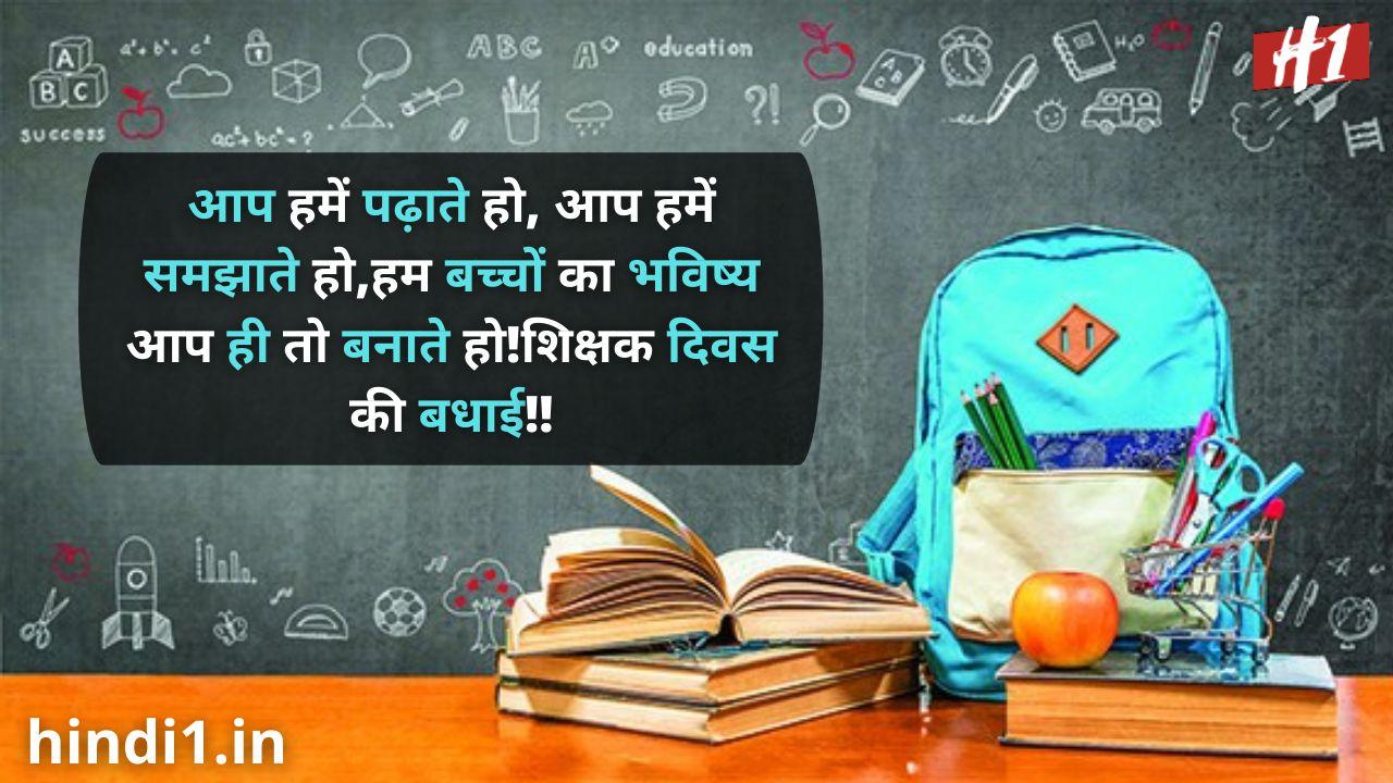 best teacher fb status1