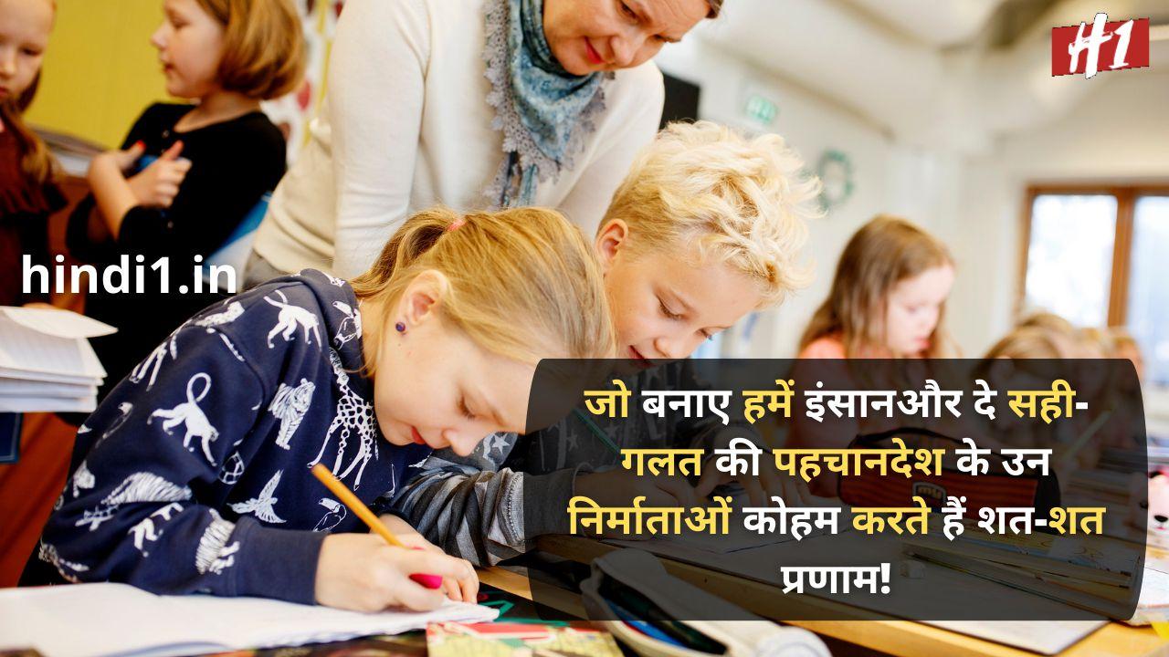 best teacher fb status2