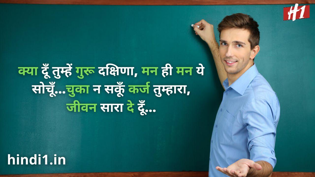 best teacher fb status3