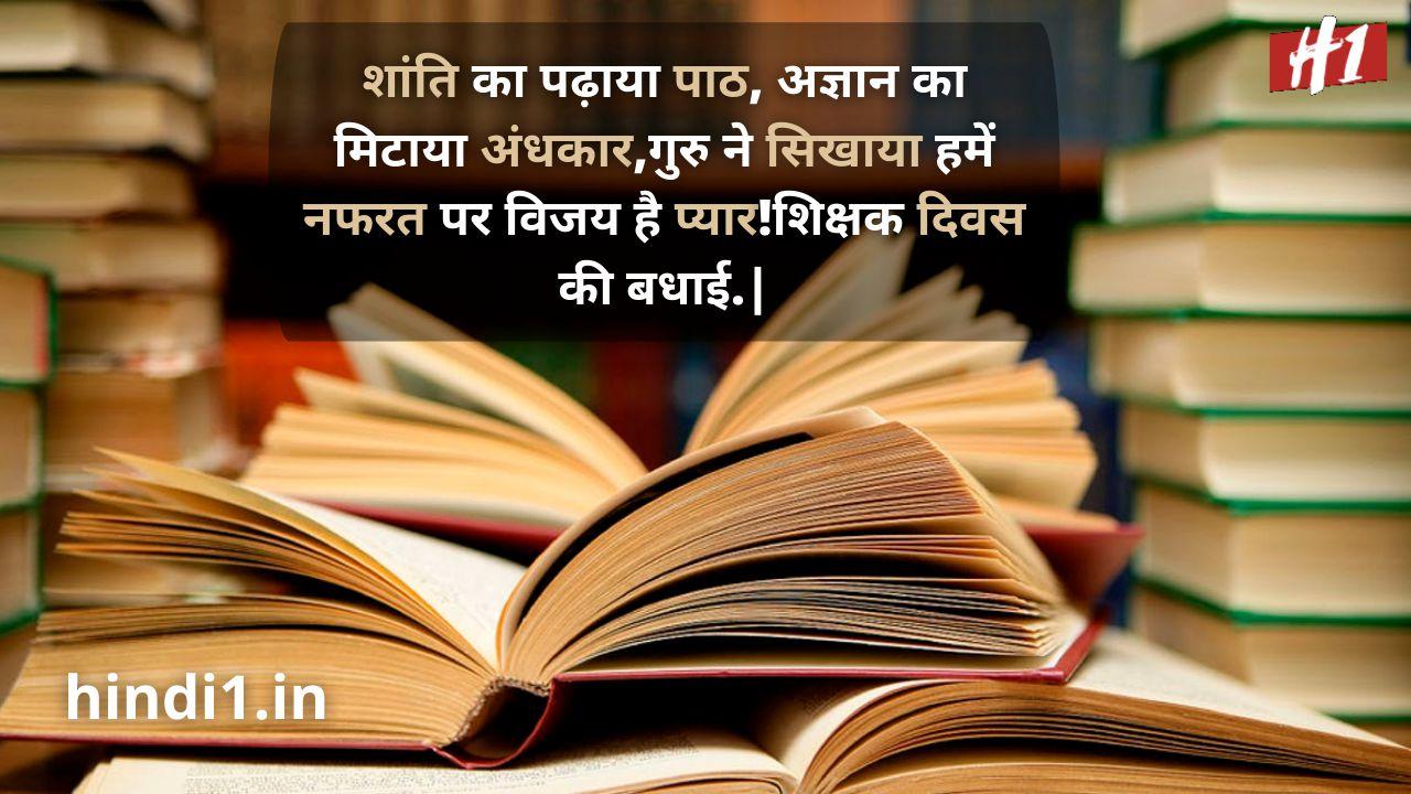 best teacher fb status5