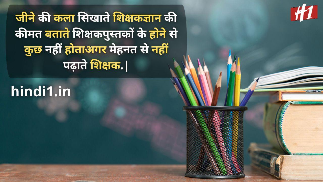 best teacher fb status6