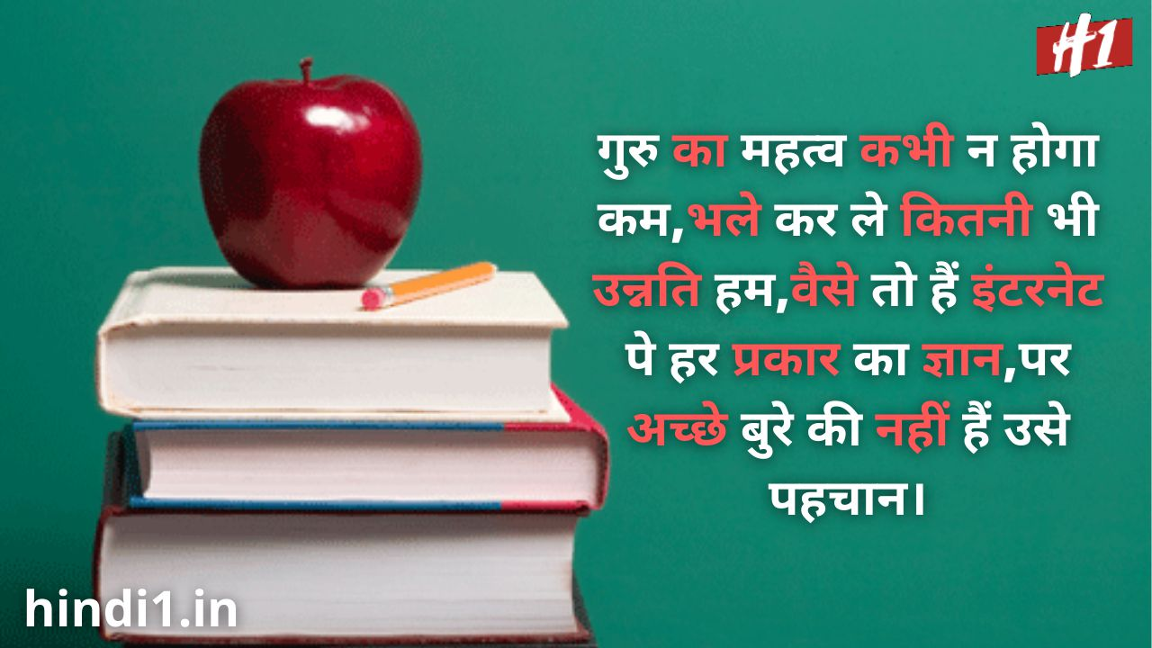 best teacher fb status7