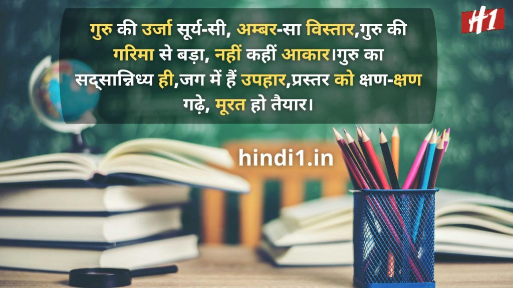 teachers day dohe in hindi