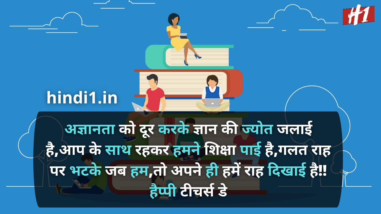 teachers day dohe in hindi1