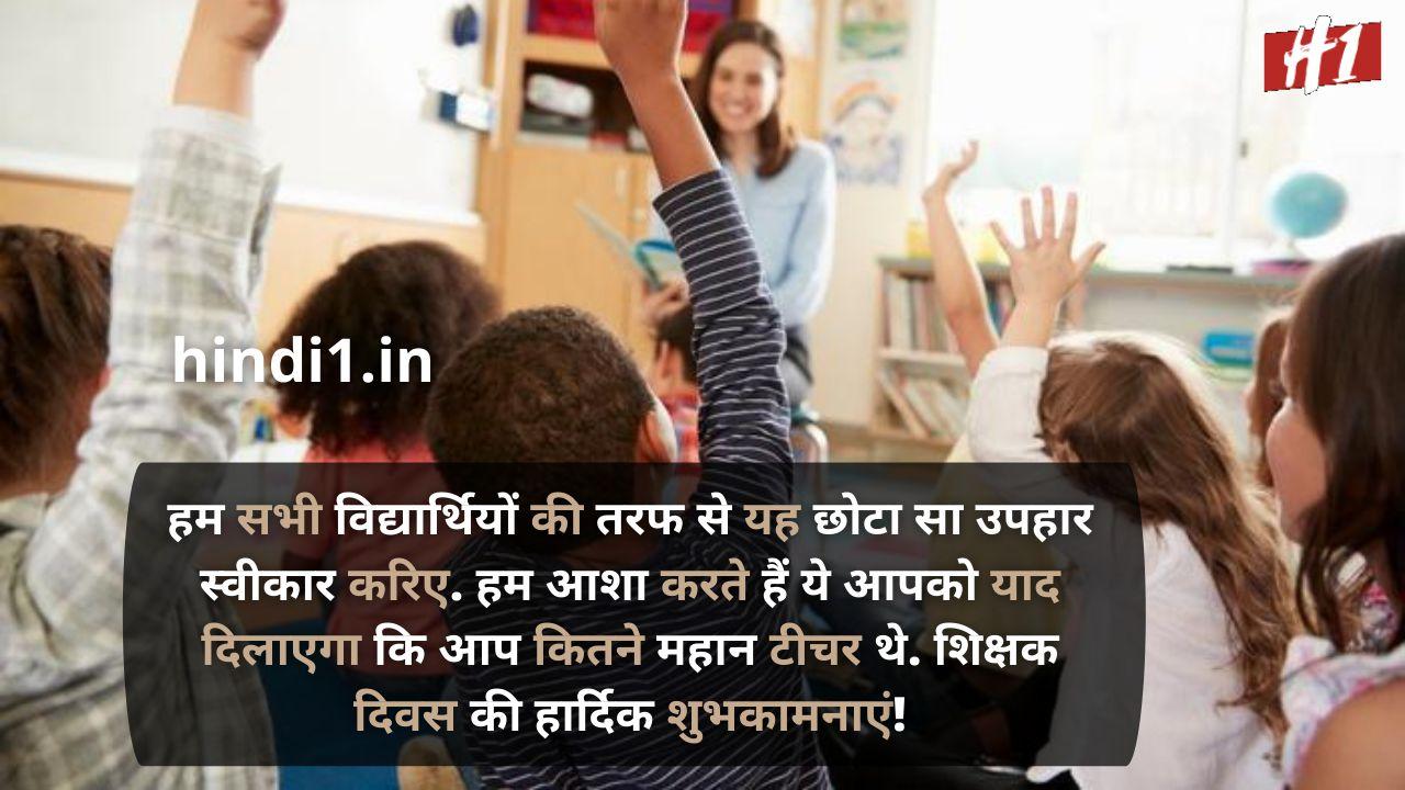 teachers day dohe in hindi2