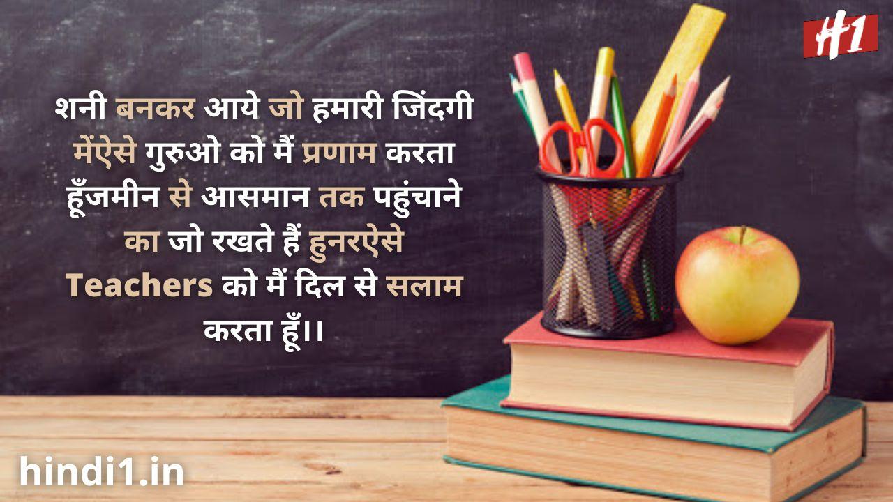 teachers day dohe in hindi3
