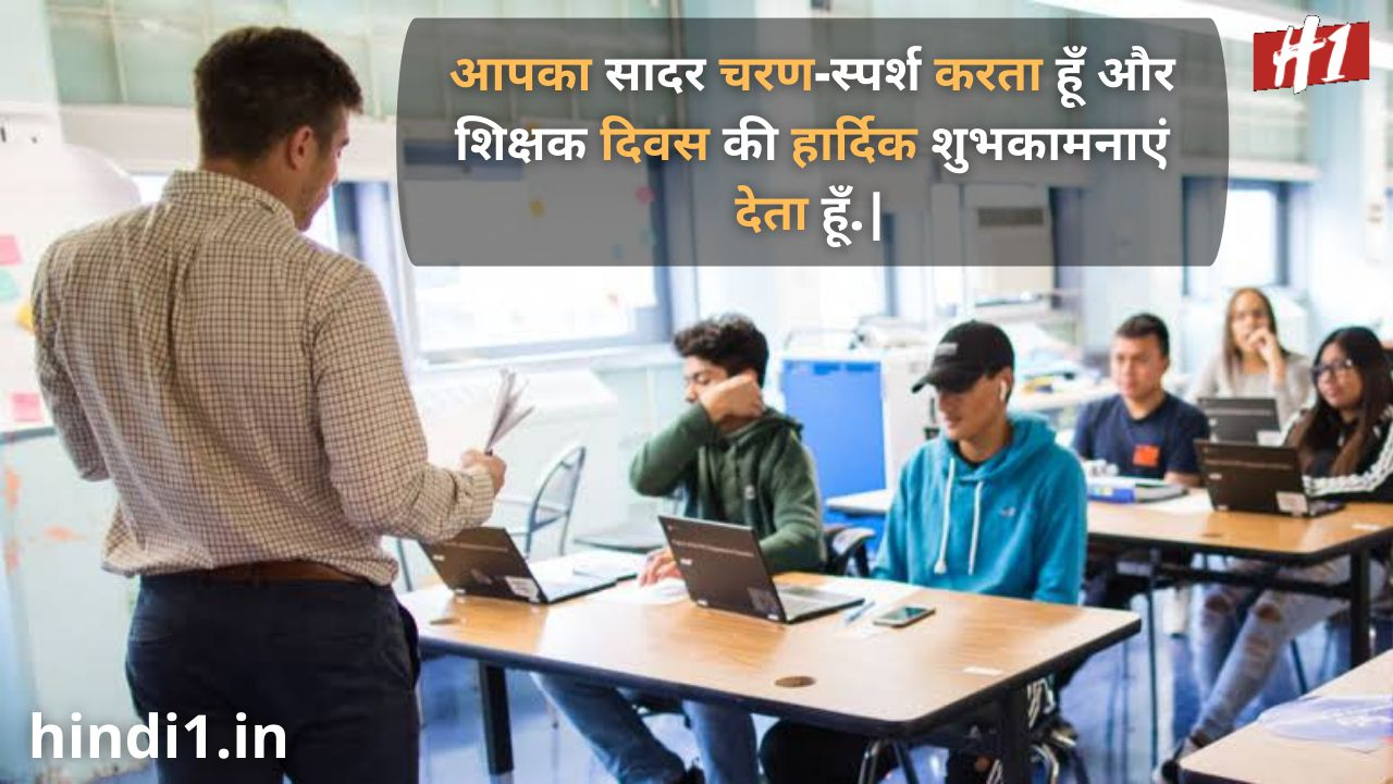 teachers day dohe in hindi4