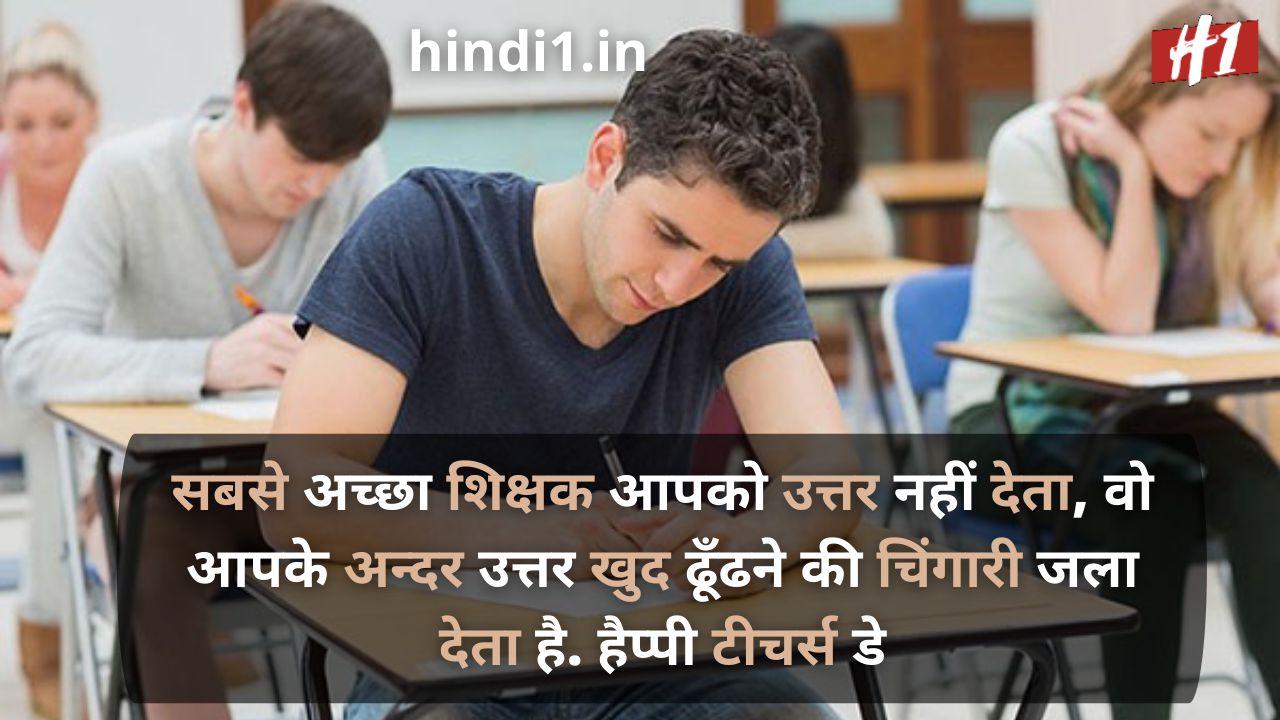teachers day dohe in hindi5