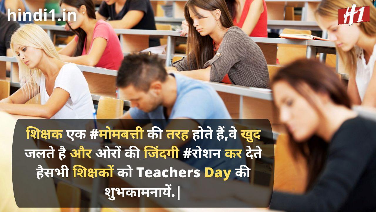 teachers day shayari in hindi3