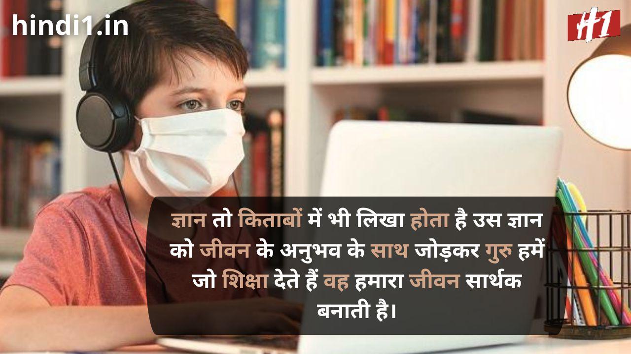 teachers day shayari in hindi5