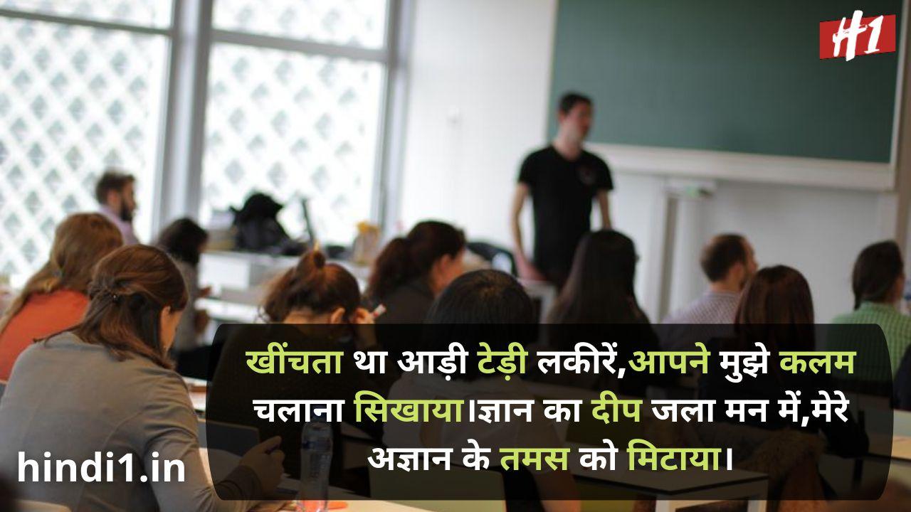 teachers day shayari in hindi6