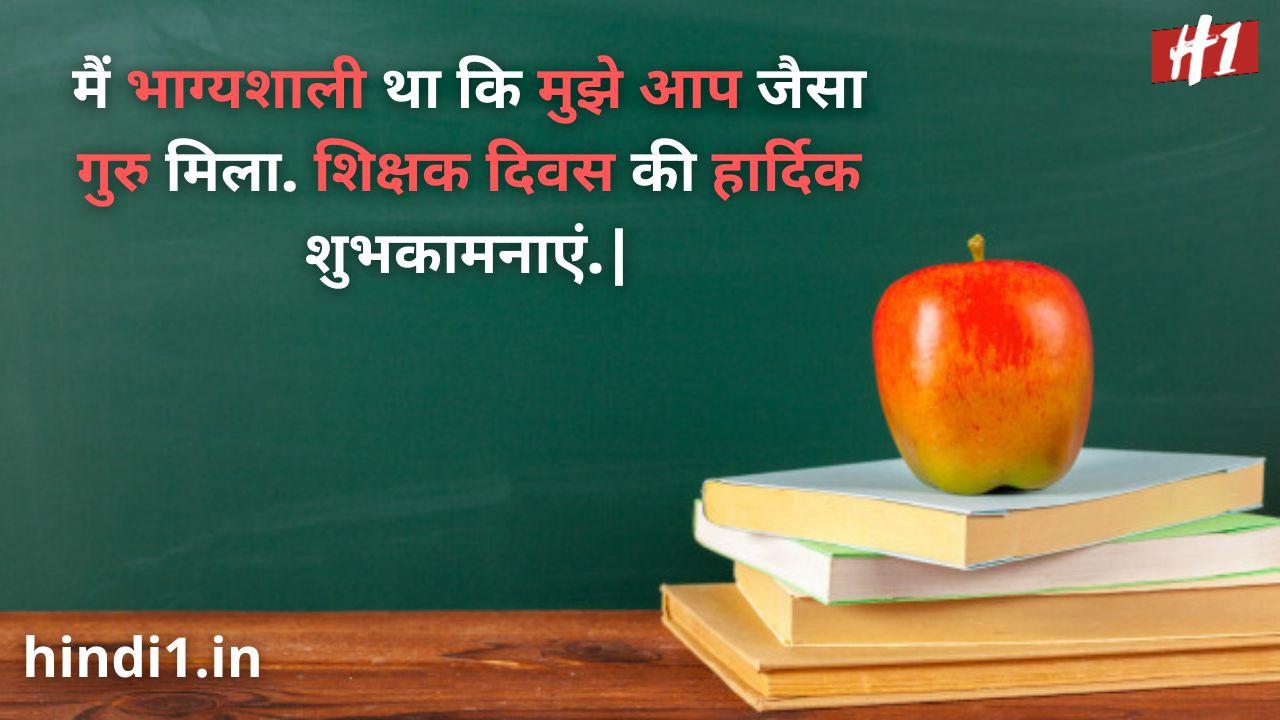 teachers day shayari in hindi7