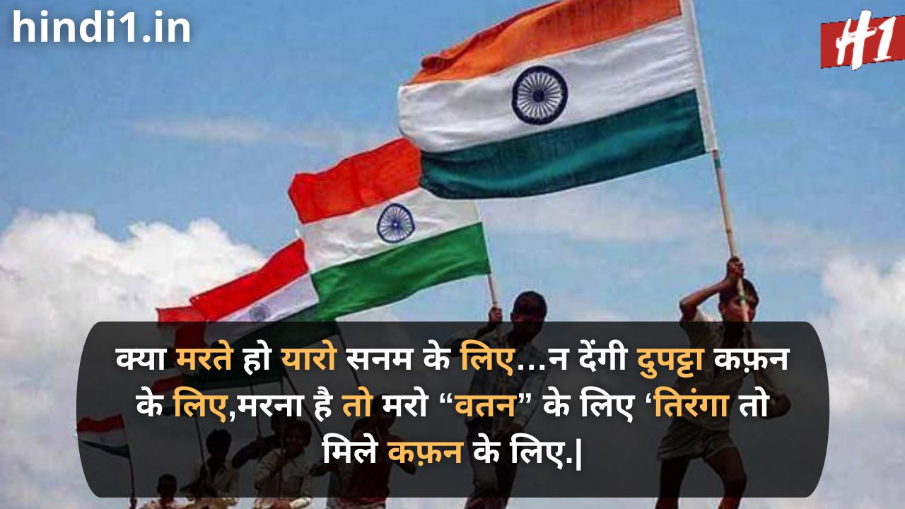 independence day in hindi2