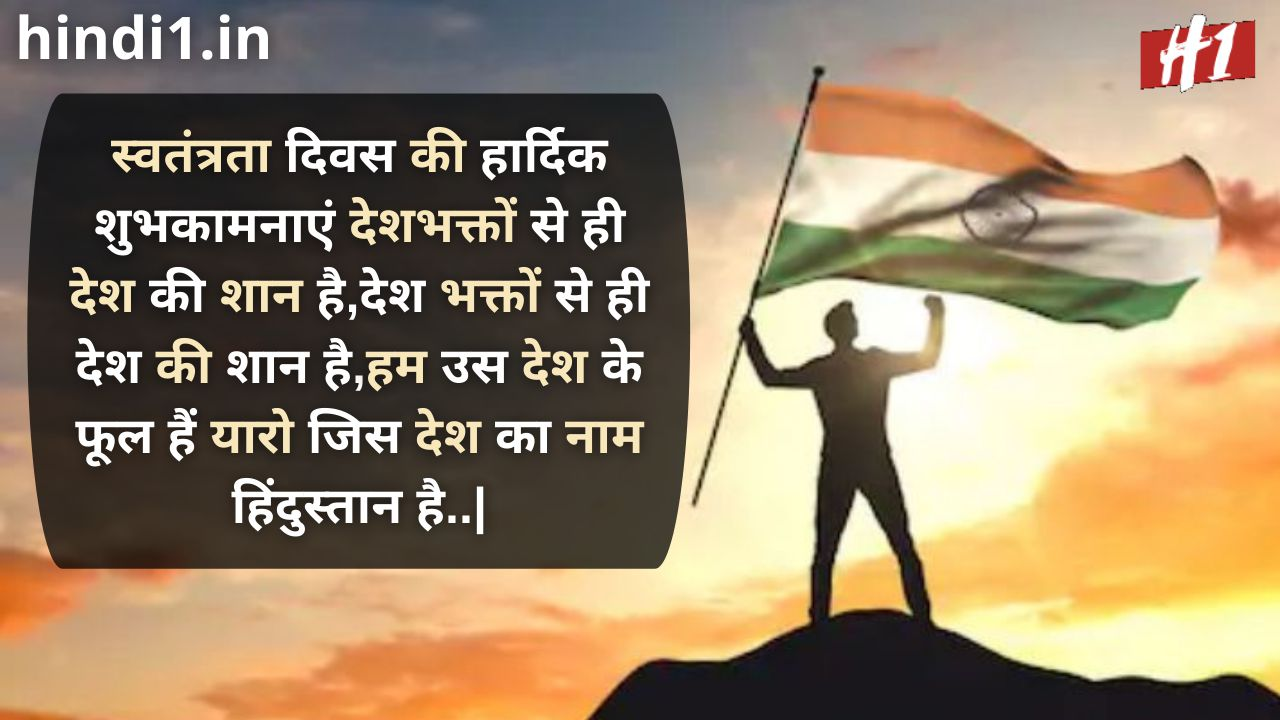 independence day in hindi3