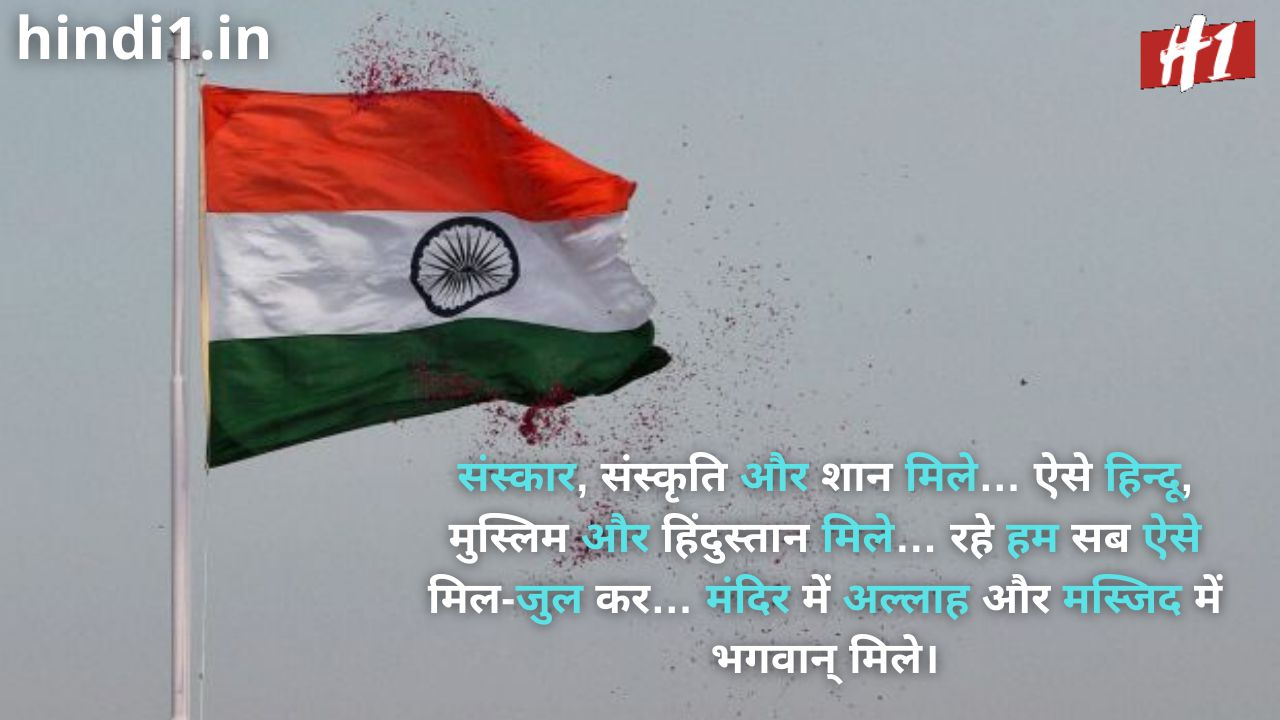 independence day in hindi4