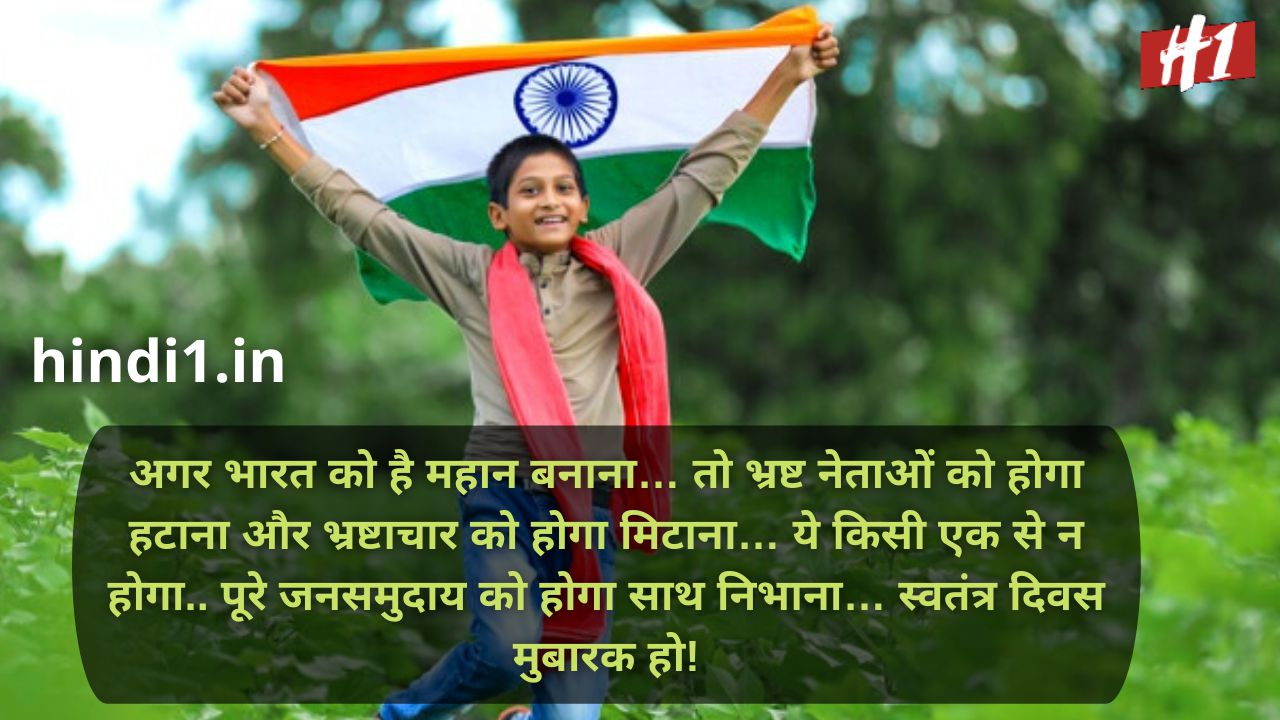 independence day in hindi5