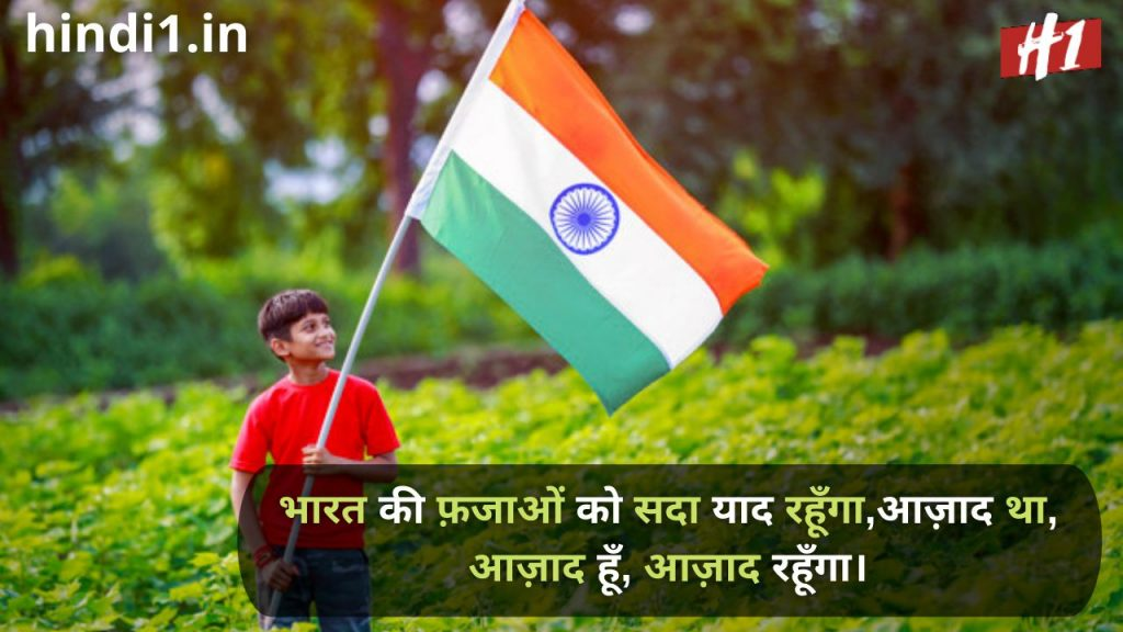 independence day year3