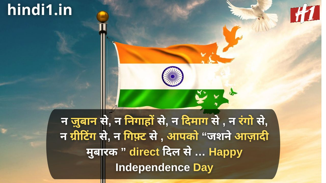 independence day year4
