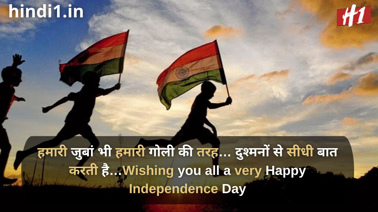 independence day year5