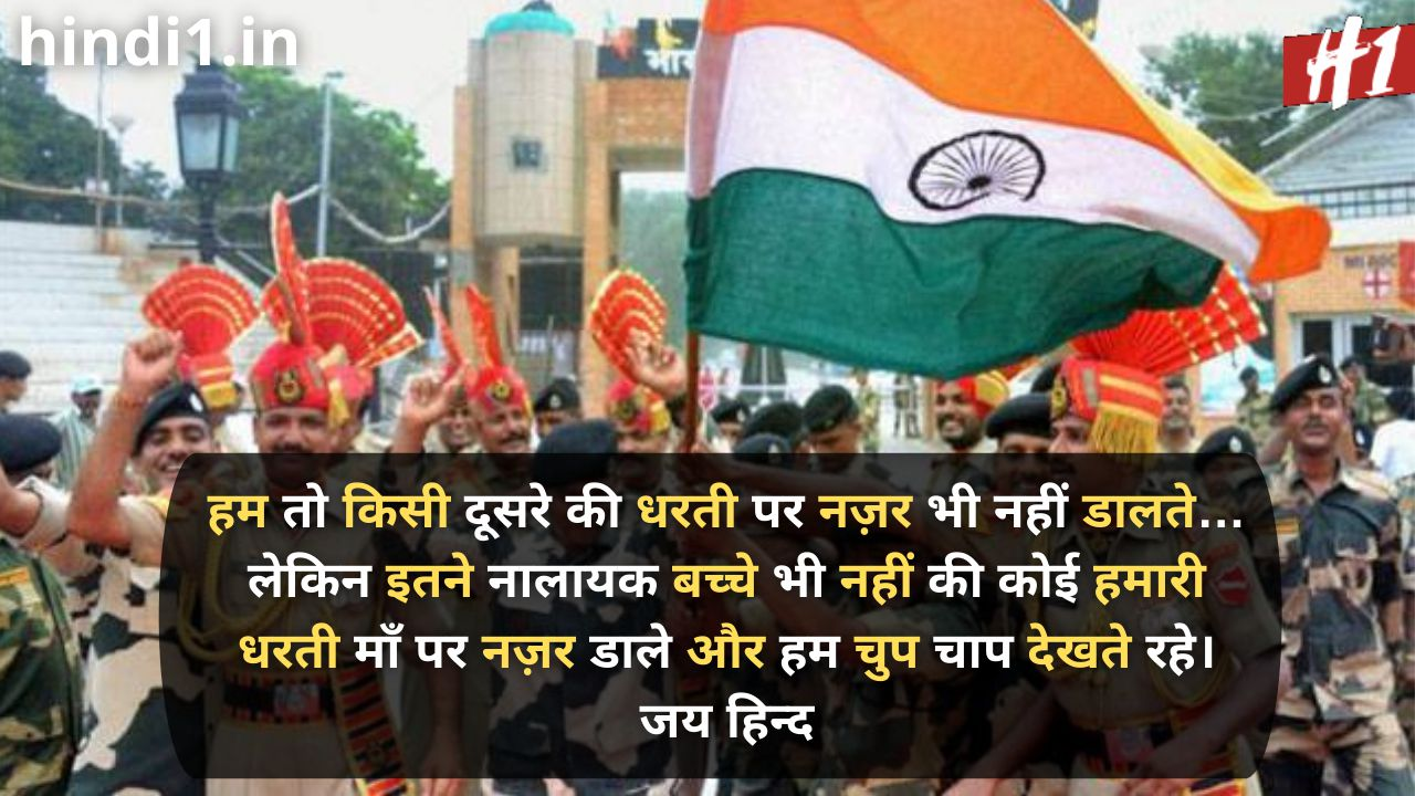 independence day in hindi1