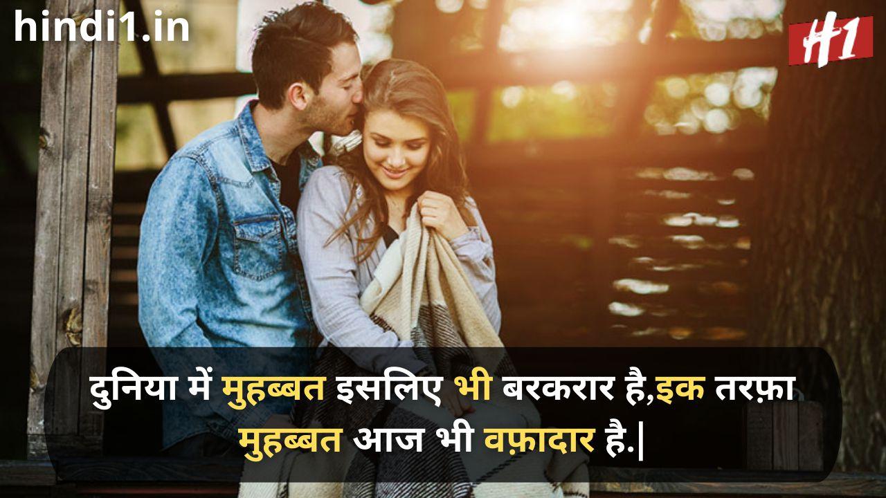 पति पत्नी के रिश्ते पर भावनात्मक उद्धरण2