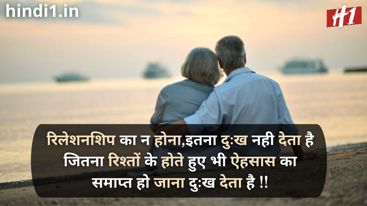 पति पत्नी के रिश्ते पर भावनात्मक उद्धरण4