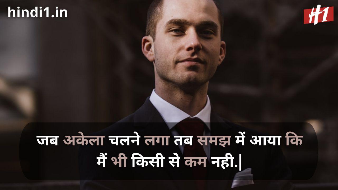नौकरी स्टेटस हिंदी1