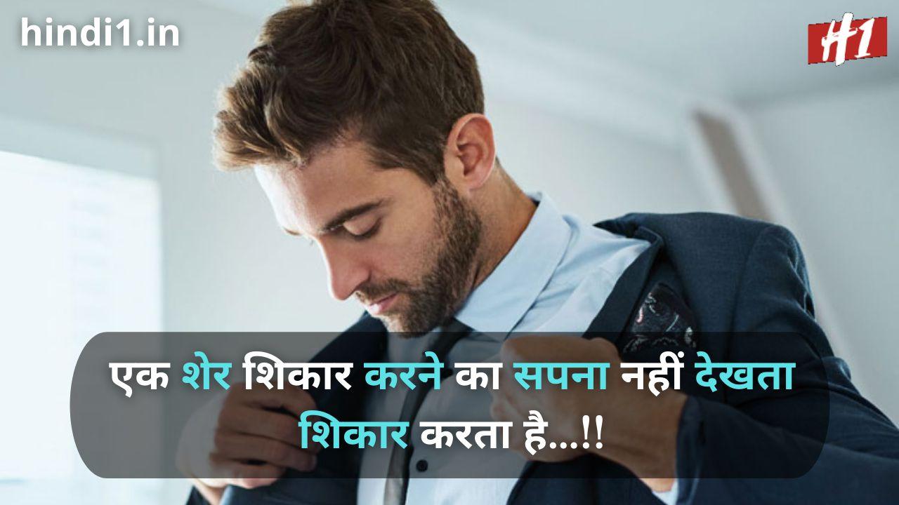 नौकरी स्टेटस हिंदी4