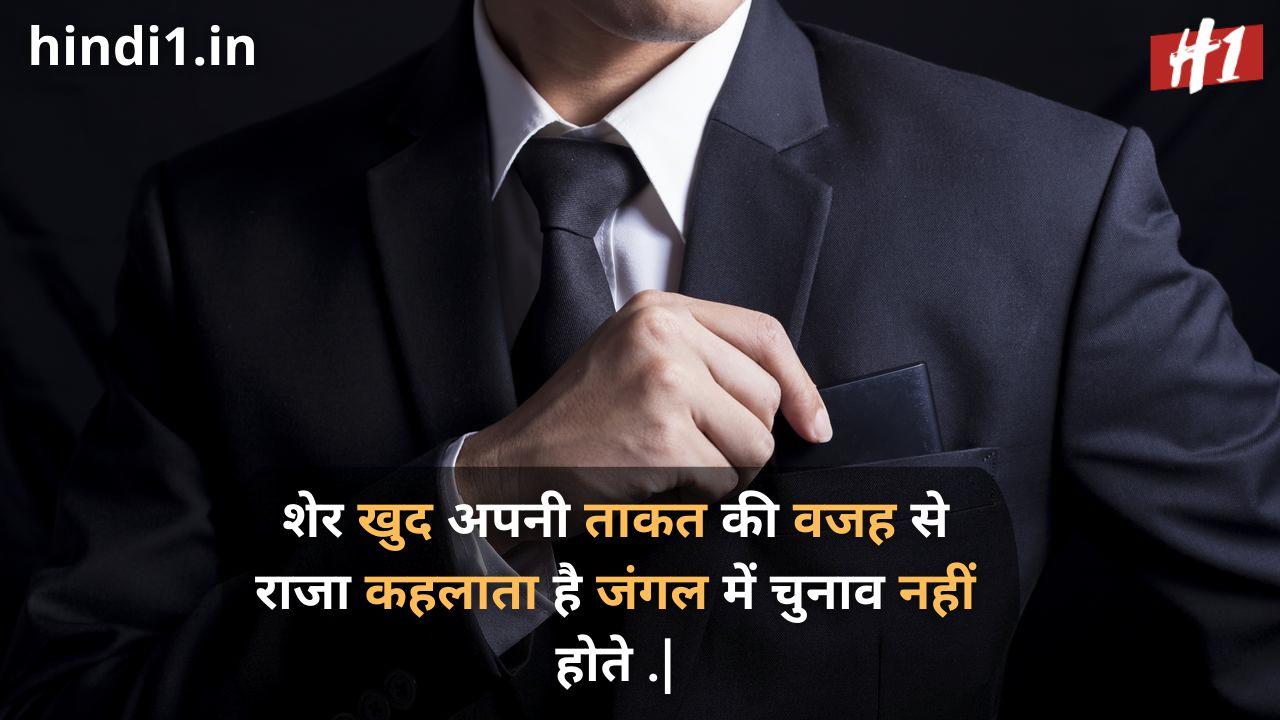 नौकरी स्टेटस हिंदी5