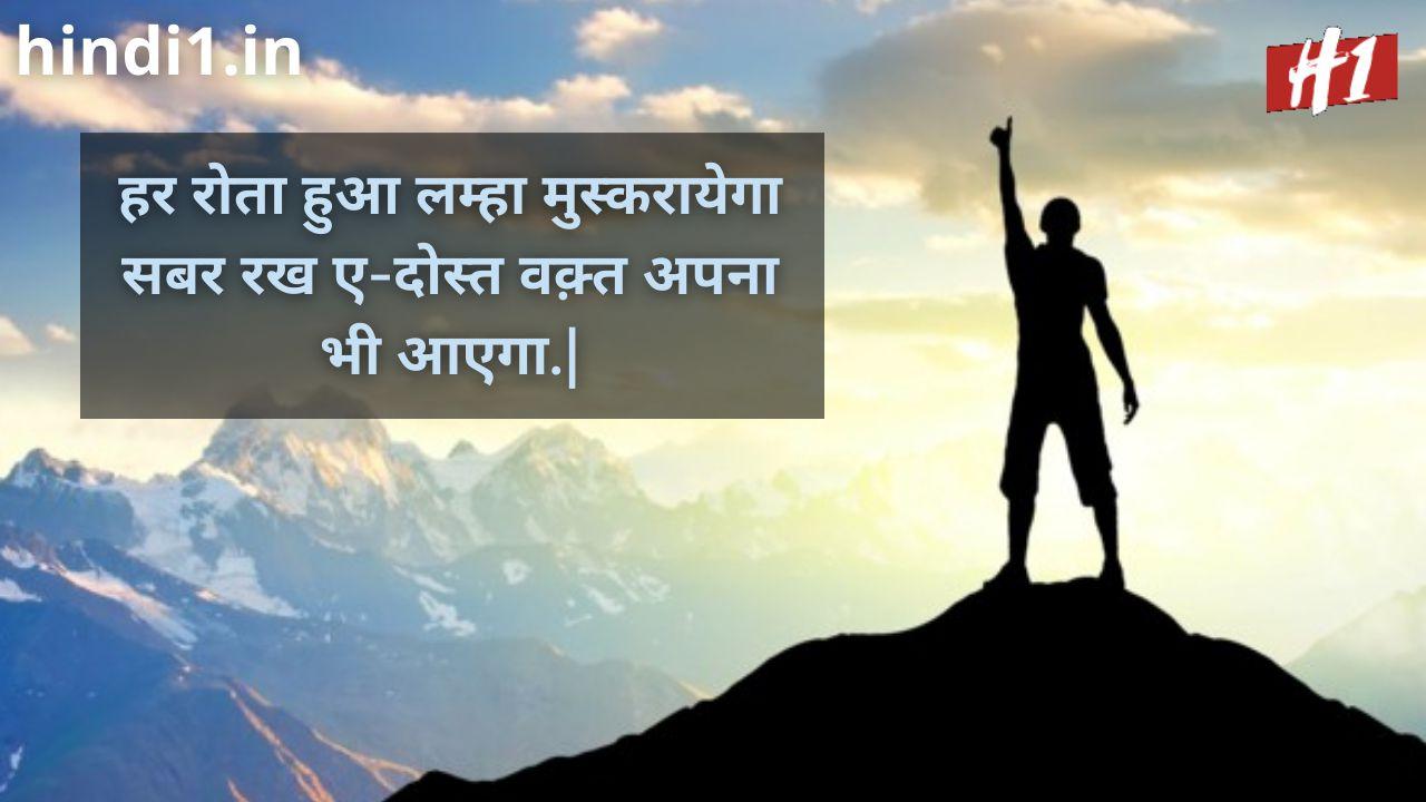 positive thinking status in hindi2
