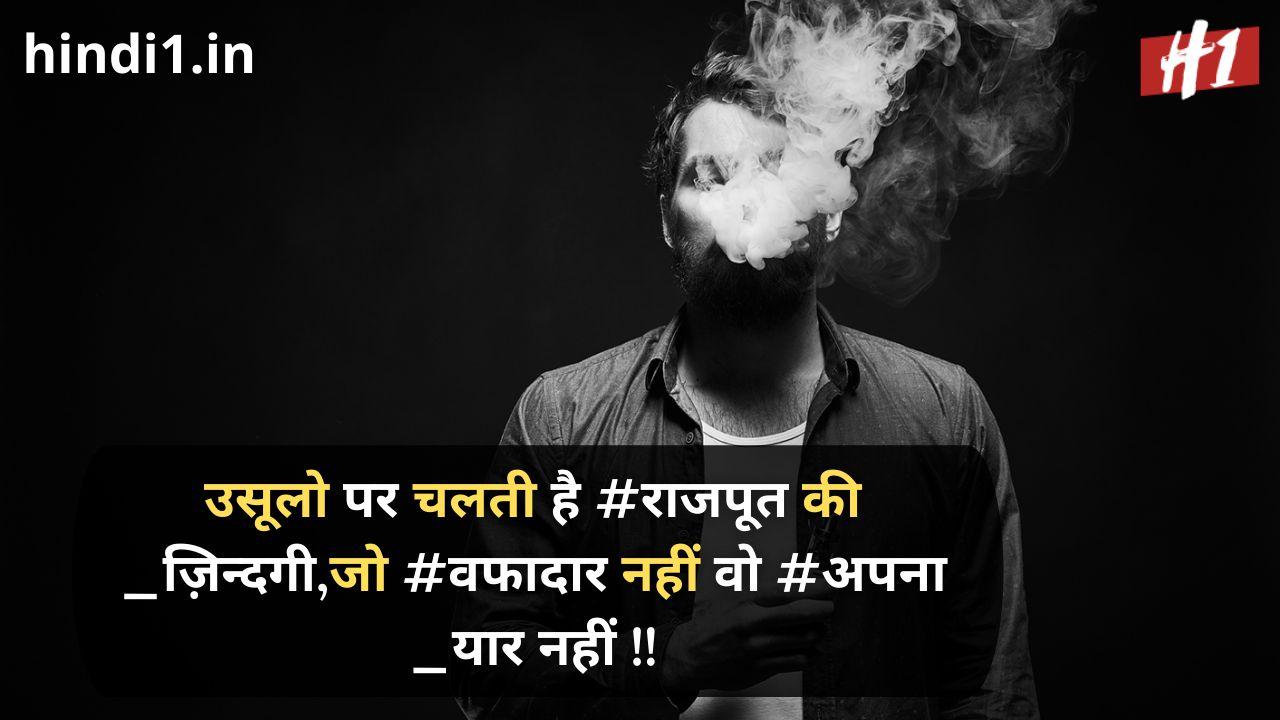 rajput love status in hindi1