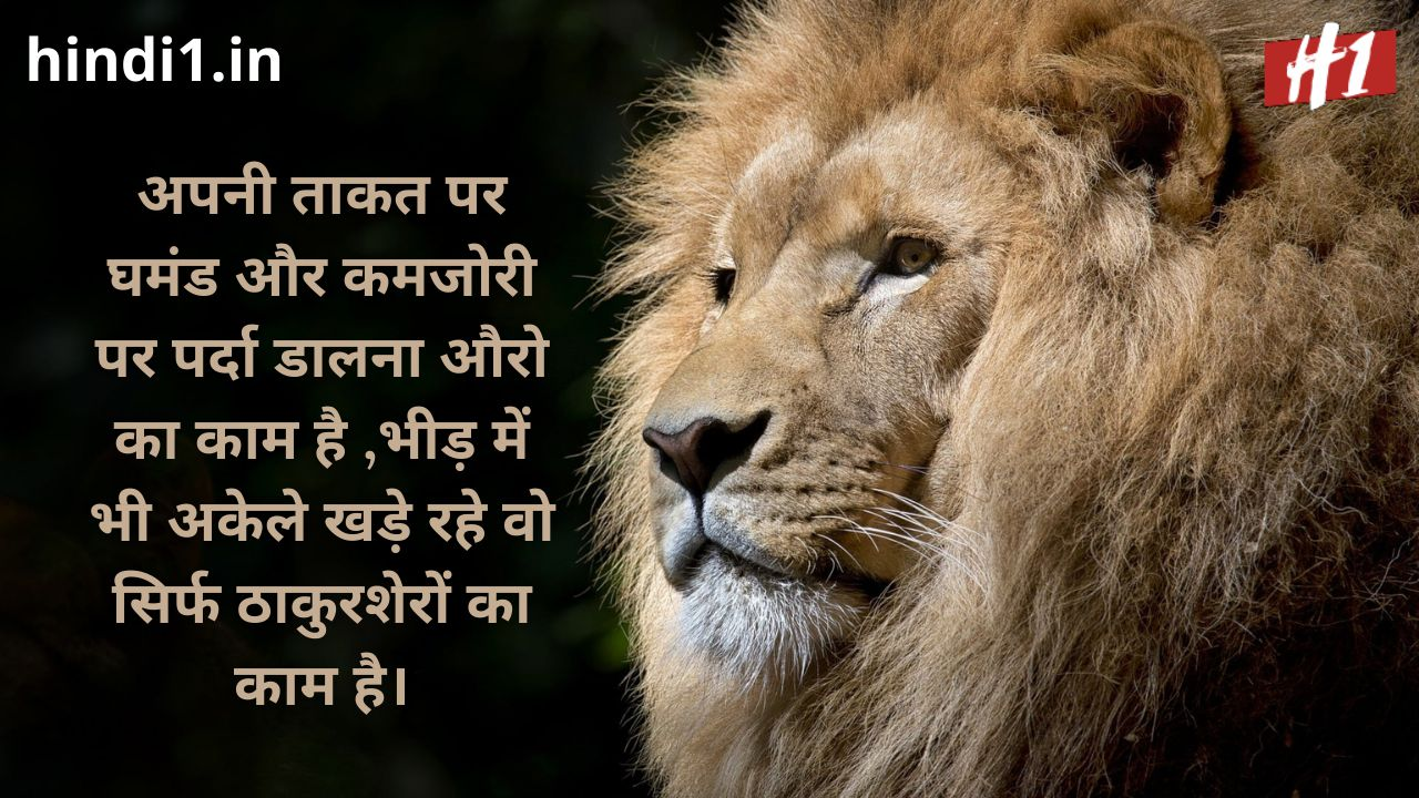 rajput love status in hindi2