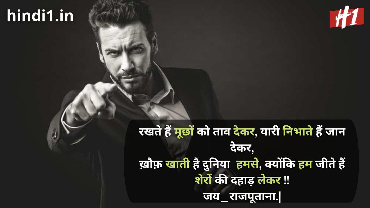rajput love status in hindi4