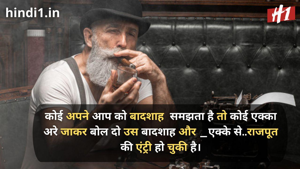rajput love status in hindi5