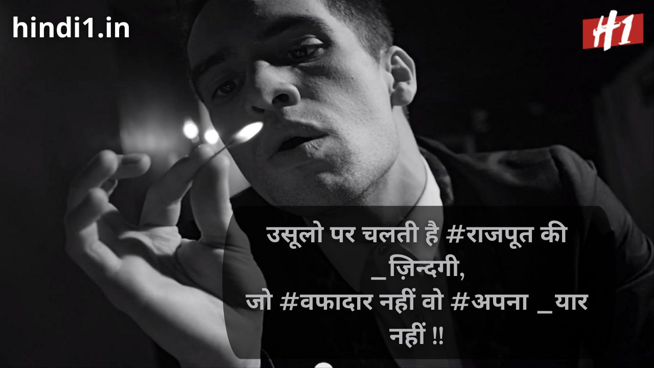 rajput love status in hindi6