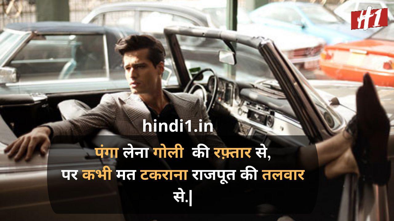 rajputana status in hindi2